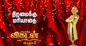 Ananda Vikatan Cinema awards 2017